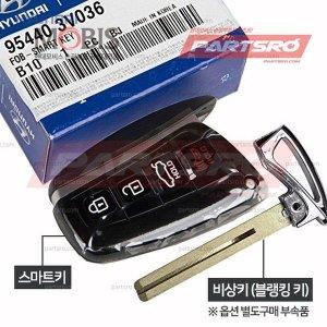순정 스마트키 리모컨(FOB) (954403V036) 그랜저HG  아슬란  그랜저 하이브리드