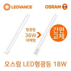 LED형광등 18W 주광색(흰색빛)기존FPL36W형광등대체형