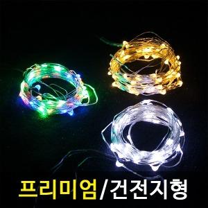 LED 5~50P 건전지용 드럼전구 투명선 전구 크리스마스