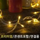 겸용 LED 100P 연결용 전구 투명선 트리 크리스마스