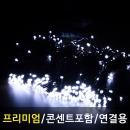 LED 무점멸 60Px5 검정선 백색 트리 전구 크리스마스
