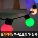 겸용 LED 20P 50mm 장식볼 검정선 전구 크리스마스