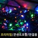겸용 LED 100P 연결용 전구 검정선 크리스마스 트리