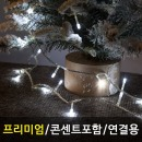 LED 30P 전구 녹색선 / 투명선 트리 전구 크리스마스