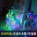LED 50P 전구 녹색선 / 투명선 트리 전구 크리스마스