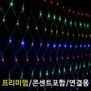 겸용 LED 네트라이트 200p 전구 크리스마스 트리 캠핑