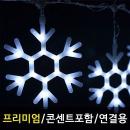 겸용LED 120P 화이트라인설정 투명선 전구 크리스마스