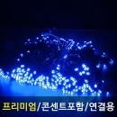 LED 무점멸 60Px5 검정선 블루 트리 크리스마스 전구