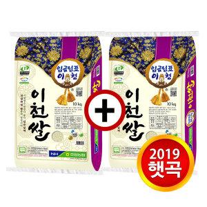 2019년 햅쌀 이천쌀 20kg/ 현대농산