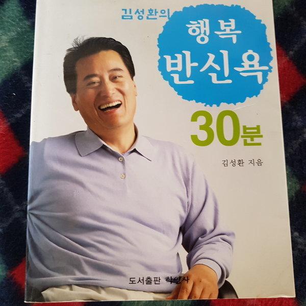김성환의 행복한 반신욕 30분/김성환.학영사.2004