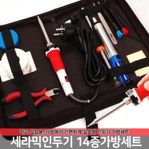 세라믹인두기 14종가방세트 / 전기인두기 납땜 실납