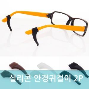 실리콘 안경귀걸이 2P/선글라스 귀걸이/안경안전용품