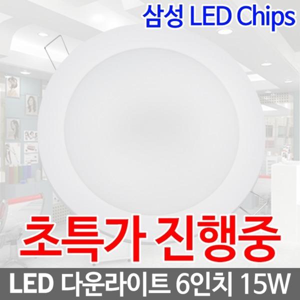 6인치 LED 매입등 다운라이트 매립등 15W 조명 기구