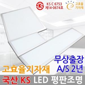 KS 고효율 LED 면조명 평판조명 매입개방 평판등 매립