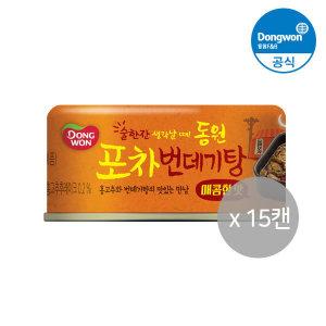 포차 번데기탕 매콤한 맛 90g 15캔