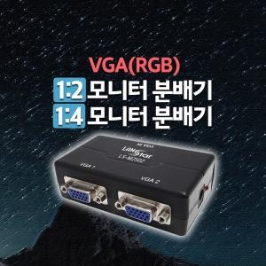 RGB케이블 연결 공유기 모니터 다중분배기 모니터연결
