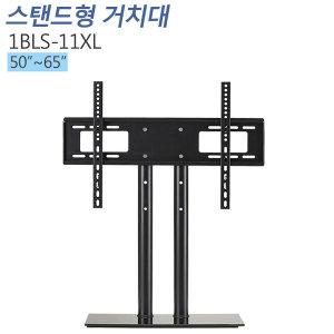 1BLS-11XL 가정용 스탠드 모니터 거치대 50-65인치