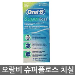 오랄비 슈퍼플로스 치실 50개입 X 5개/민트향/교정