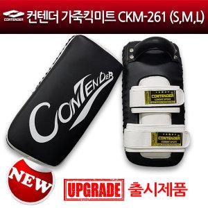 컨텐더 최고급 가죽 킥미트 CKM-261