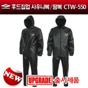 컨텐더 후드집업 싸우나복/땀복 CTW-550 (신형)