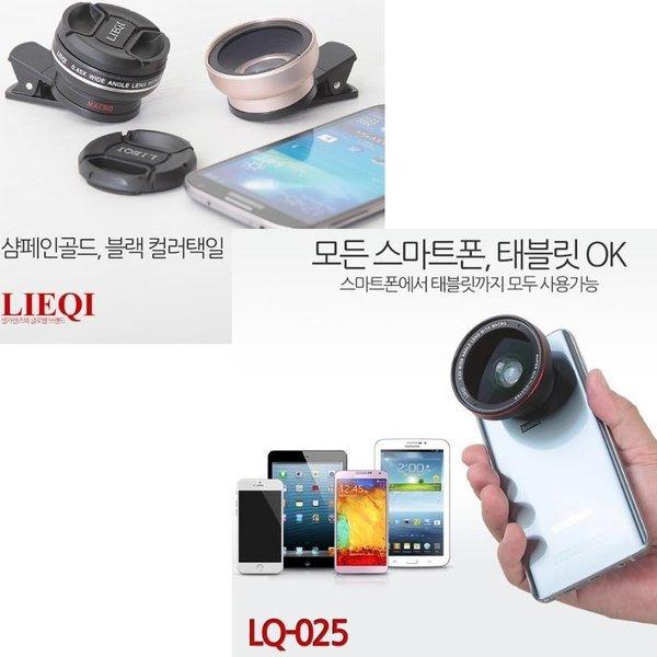 LIEQI셀카렌즈/와이드렌즈/매크로렌즈/접사/광각/셀피