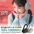 소니 WH-1000XM3 블루투스 무선 헤드폰 블랙/헤드셋