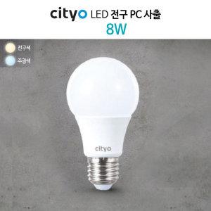 K/C인증 / 긴수명 LED전구모음 벌브 8W(주광색)하얀빛