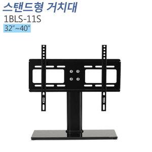 1BLS-11S 가정용 스탠드 모니터 거치대 32-40인치