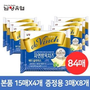 남양 드빈치 체다슬라이스치즈84매 아이스박스무료