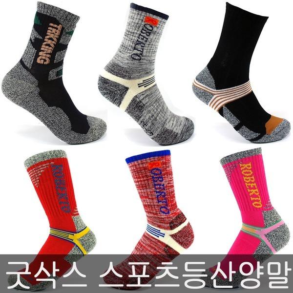 10켤레균일가 3중바닥스포츠등산양말 코오롱ATB-100