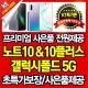 삼성전자 / KT프라자 갤럭시노트10 10+ 폴드/갤럭시워치 버즈제공