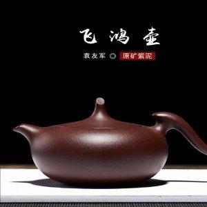 중국 전통 찻잔 자사호 다기 세트 비홍호 찻주전자