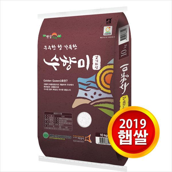 수향미 10kg /2019년산 햅쌀/골든퀸3호