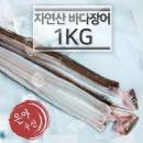 은아수산 100%국내산 바다장어1kg(대)