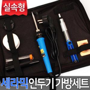 실속형 세라믹인두기 9종가방세트 / 실납 납땜 인두기