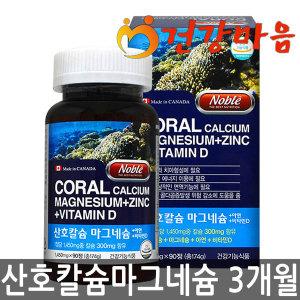 산호 칼슘 마그네슘 아연 비타민D디 칼슘제 90정3개월