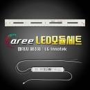 LG정품칩  LED 슬림형모듈 25W/SN-2타입