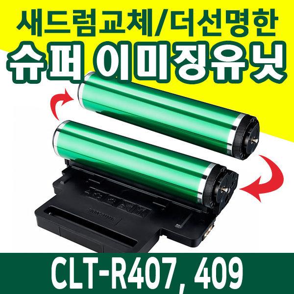 CLT-R407 이미징유닛 CLX-3185K CLX-3185WK CLX-3180K