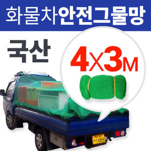 4Mx3M국산차량용그물망/화물차안전망/화물망
