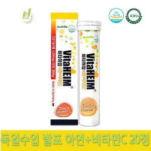 비타하임 발포비타민C+아연 20정 3개 레몬맛/독일수입/물에녹는
