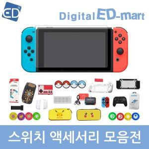 강화유리액정필름 /닌텐도 스위치 악세사리 모음전 /ED