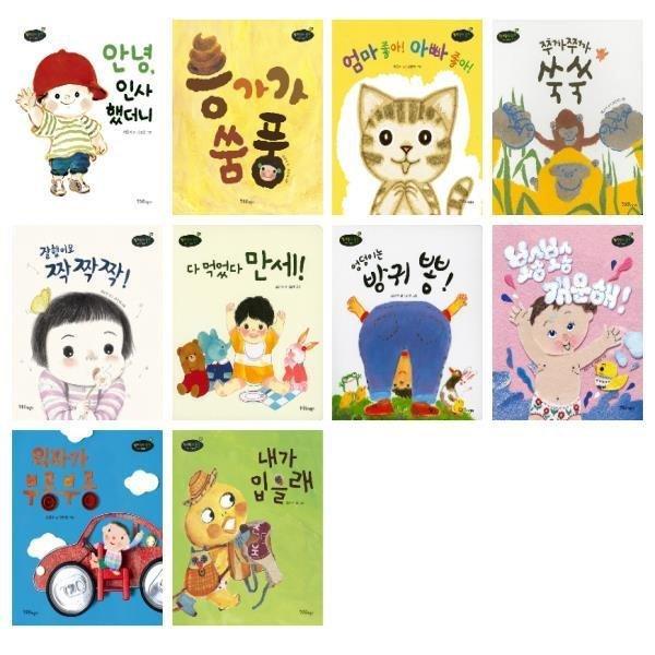 한울림어린이 /쭈까쭈까 쑥쑥 아기 그림책 (보드북)(전10권)