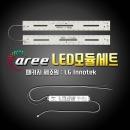 LG정품칩  LED 슬림형모듈 36W/SN-D타입