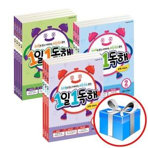 세트당 사은품 / 메가스터디 초등학년 1일1독해 / 메가 어휘력 시리즈 선택구매
