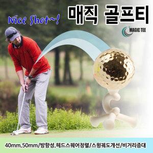 매직 골프티 40mm 화이트 골프용품 골프꽂이 삼발이