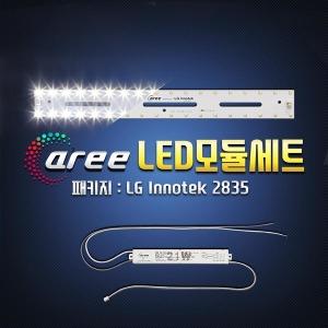 LG정품칩 LED 모듈 방 주방 거실용 슬림18W/SN-1