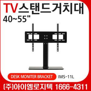 TV스탠드 브라켓/IMS-11L/스텐드 TV거치대 40~55인치