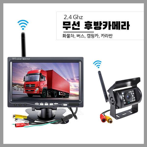 화물차 버스 무선 후방카메라 모니터포함