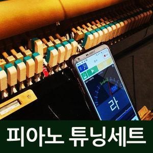 보먼 피아노 조율 도구 세트 피아노 조율 공구 튜닝