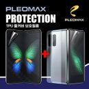 갤럭시폴드 5G TPU 풀커버 보호필름 (전+후+폴드면)